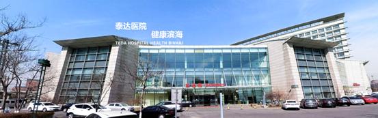 天津市泰达医院解封,12月7日复诊