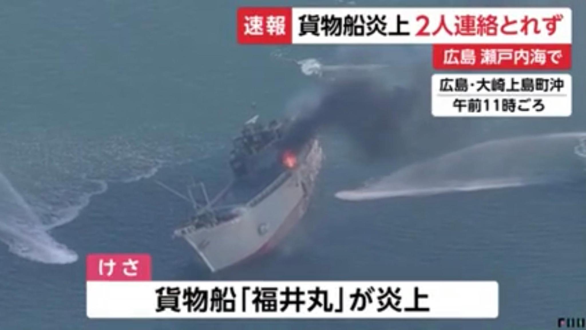 一货船在日本广岛沿海起火 船上2人失联