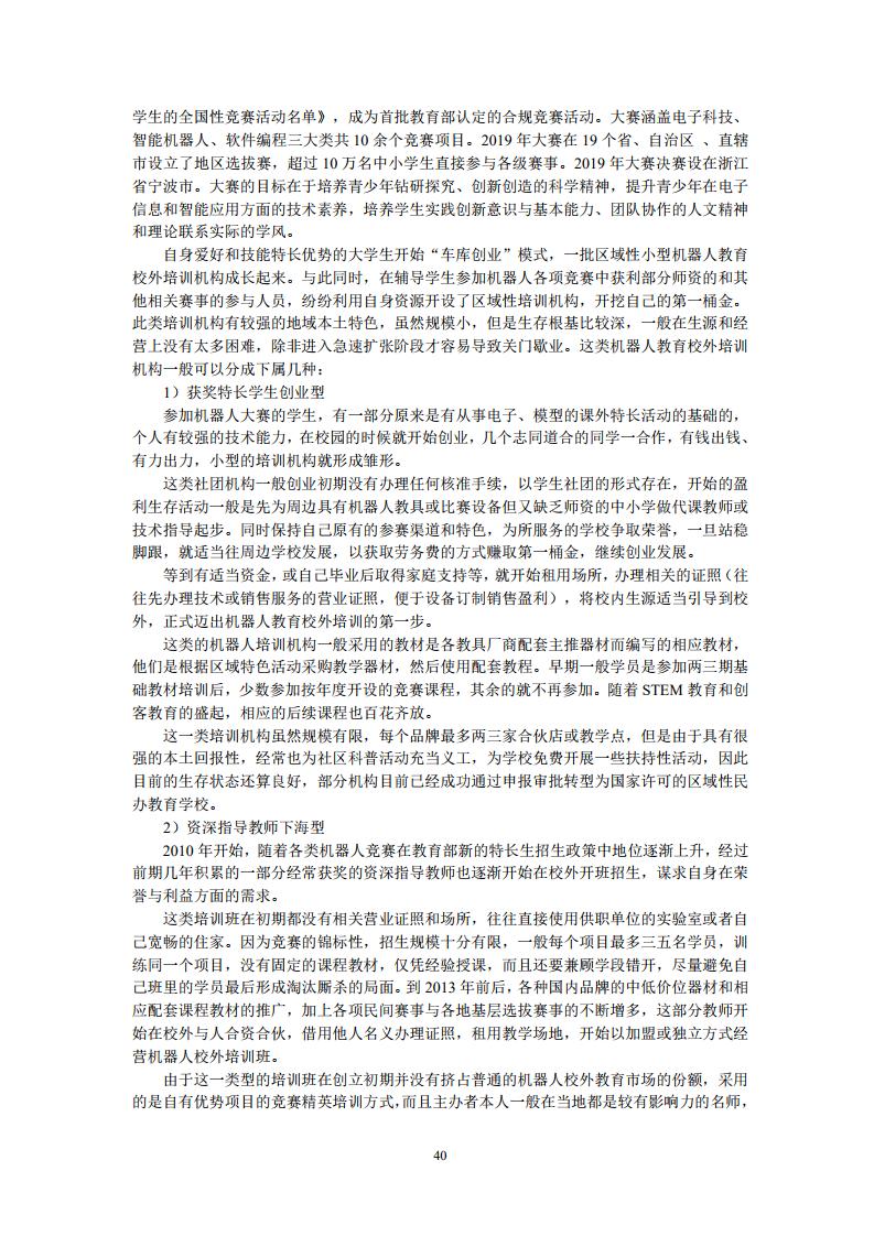 中国电子学:2019中小学机器人教育调研报告