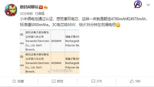 小米手机两款电池现已通过国家 CQC 认证,标准容量约5000mAh