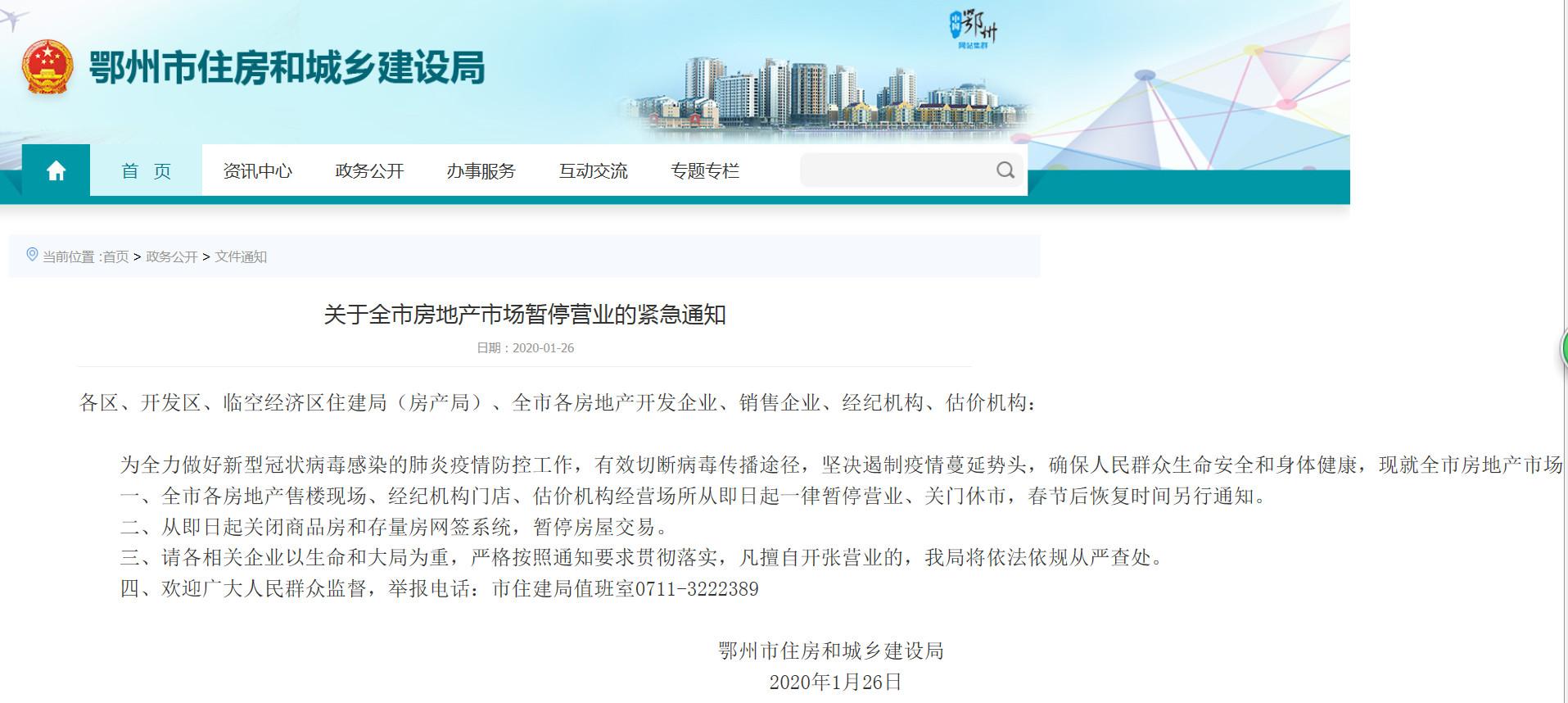 截图来源:鄂州市住建局网站