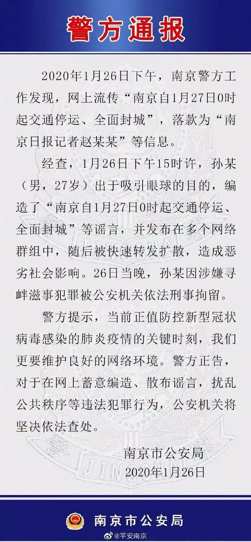 """造谣""""疫情系解放军传播病毒导致"""" 四川网民被拘"""