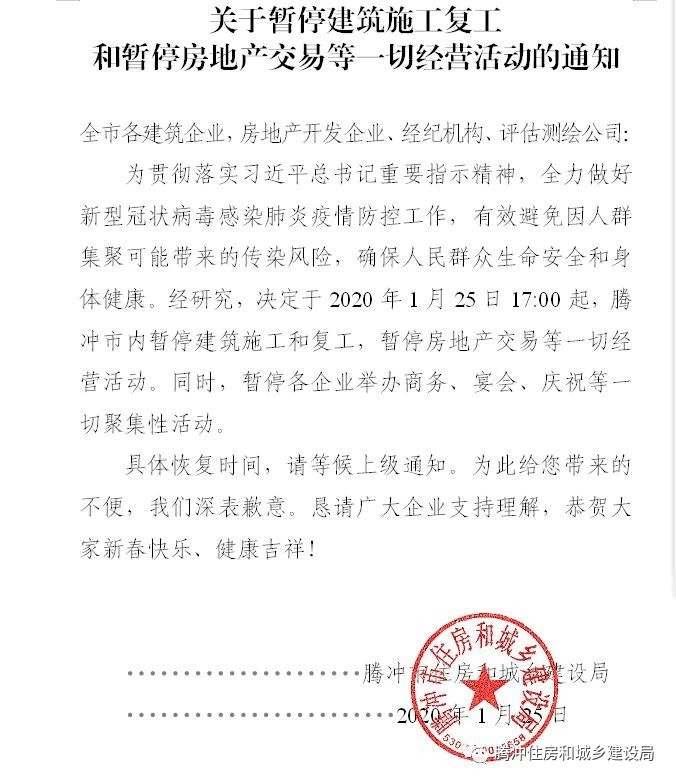 来源:腾冲市住建局官方微信号