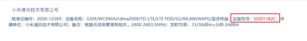小米11系列标准版入网:渲染图曝光,首发骁龙888