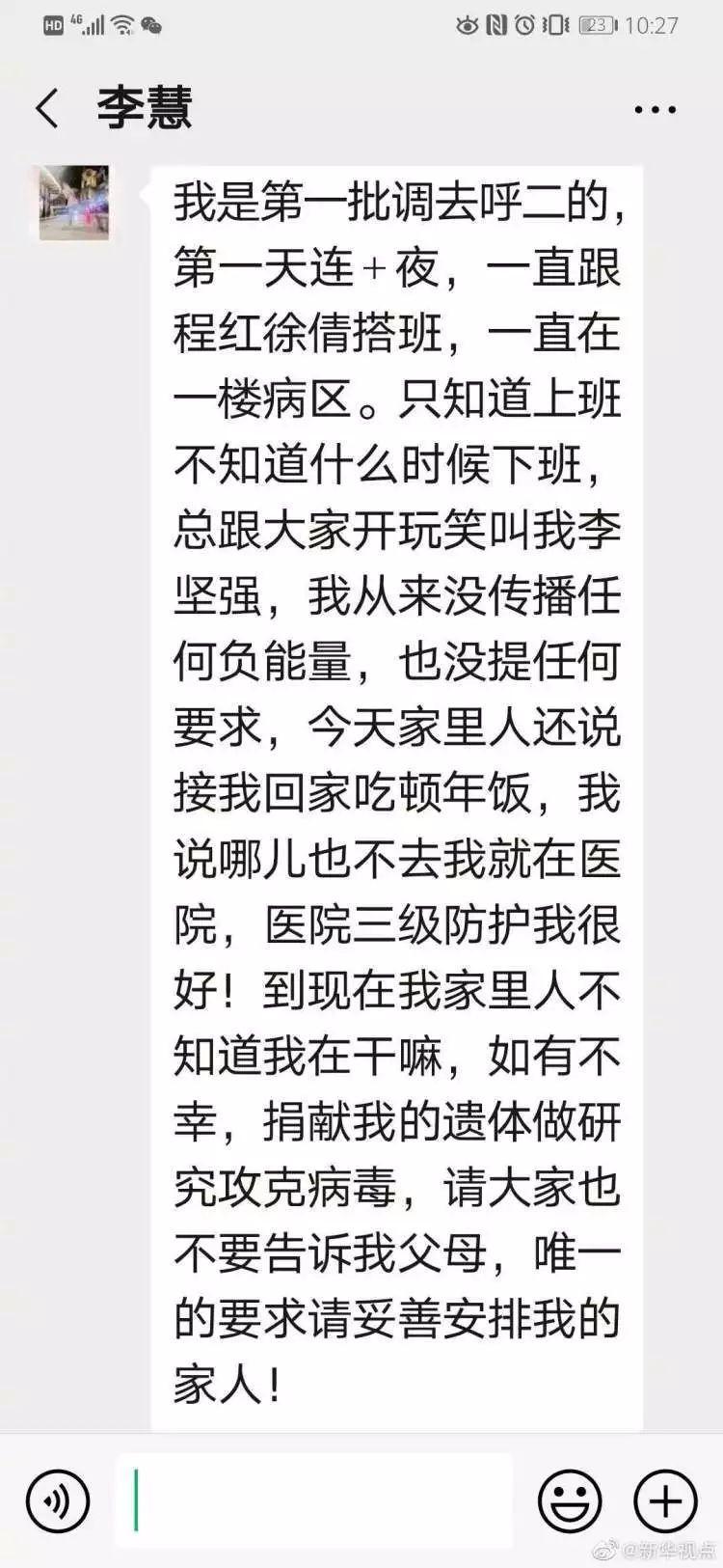 深圳seo排名优化_95后小护士:若有不幸 募捐我的遗体研究攻克病毒