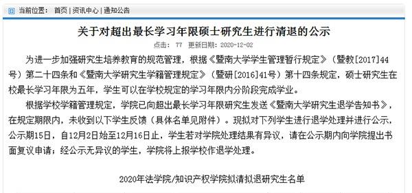 暨南大学在其官网发布的清退学生的公示截图