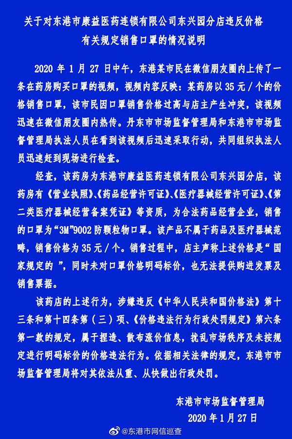 """首届蔡崇信""""以体树人""""杰出校长评选30强名单发布"""