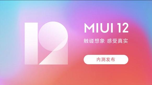 小米下周开始将停版一段时间,为迎接 MIUI 12.5 版本发布