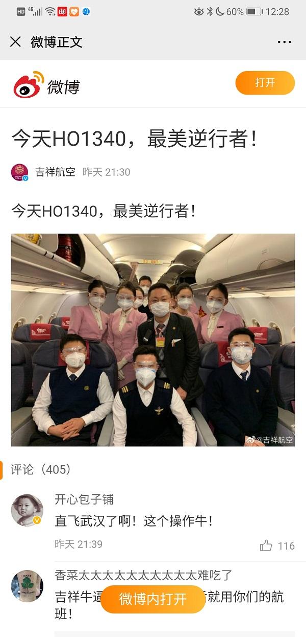 网友对祥瑞航空这一人性化操作纷纷点赞 微博截图