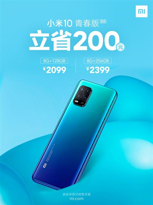 小米宣布,小米10青春版下调200、8GB型号2099元起