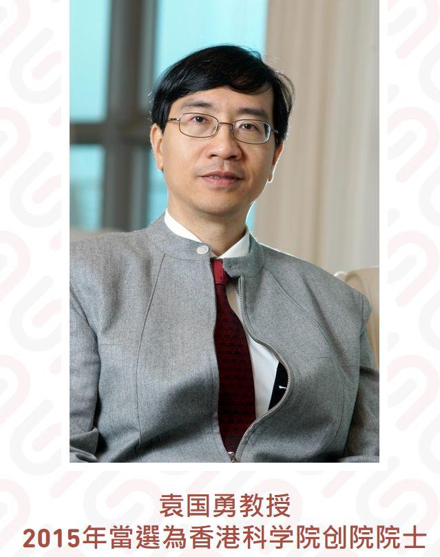香港科學院網站截圖