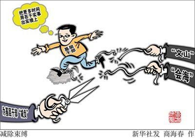 """漫画:""""减除束缚""""。新华社发 商海春 作"""