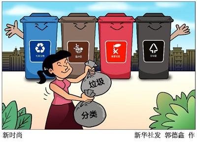 漫画:新时尚。新华社发 郭德鑫 作