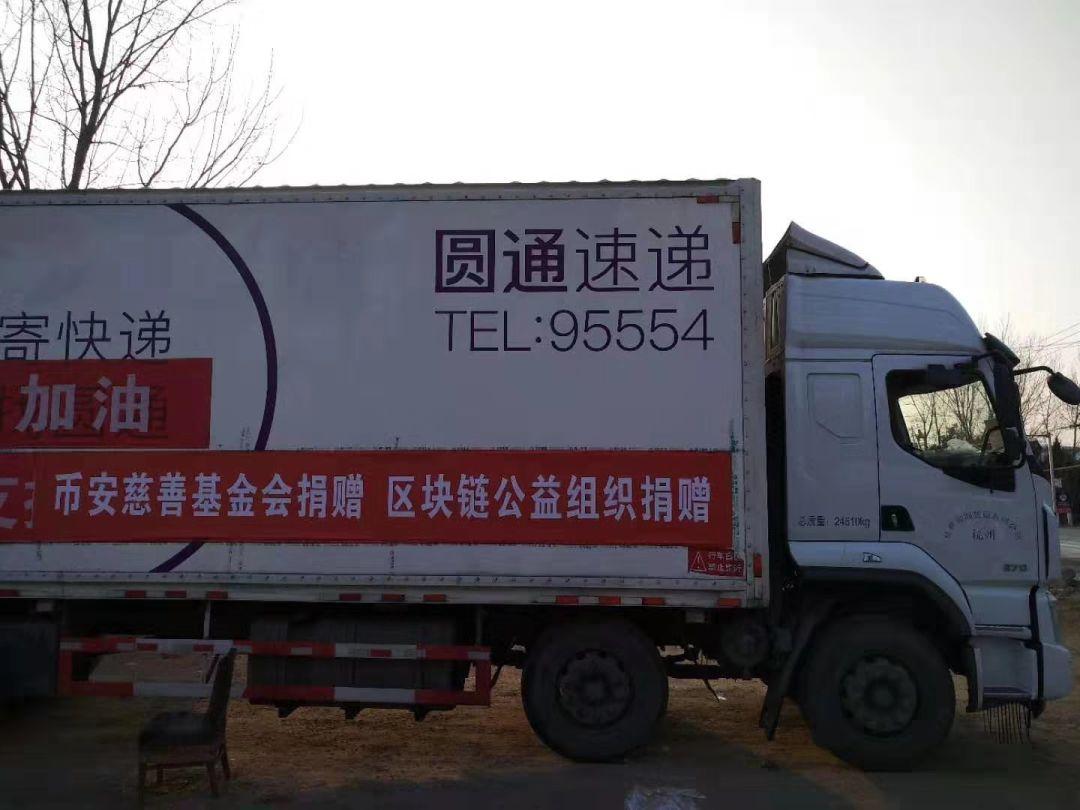 幣安慈善的物資持續運送中