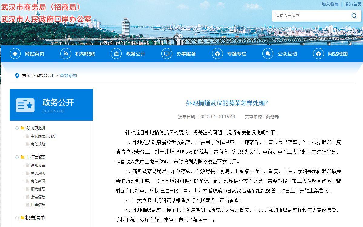 武汉市商务局正式回应外地捐赠蔬菜如何▲处理√。图片来源武汉市商∞务局官方网站