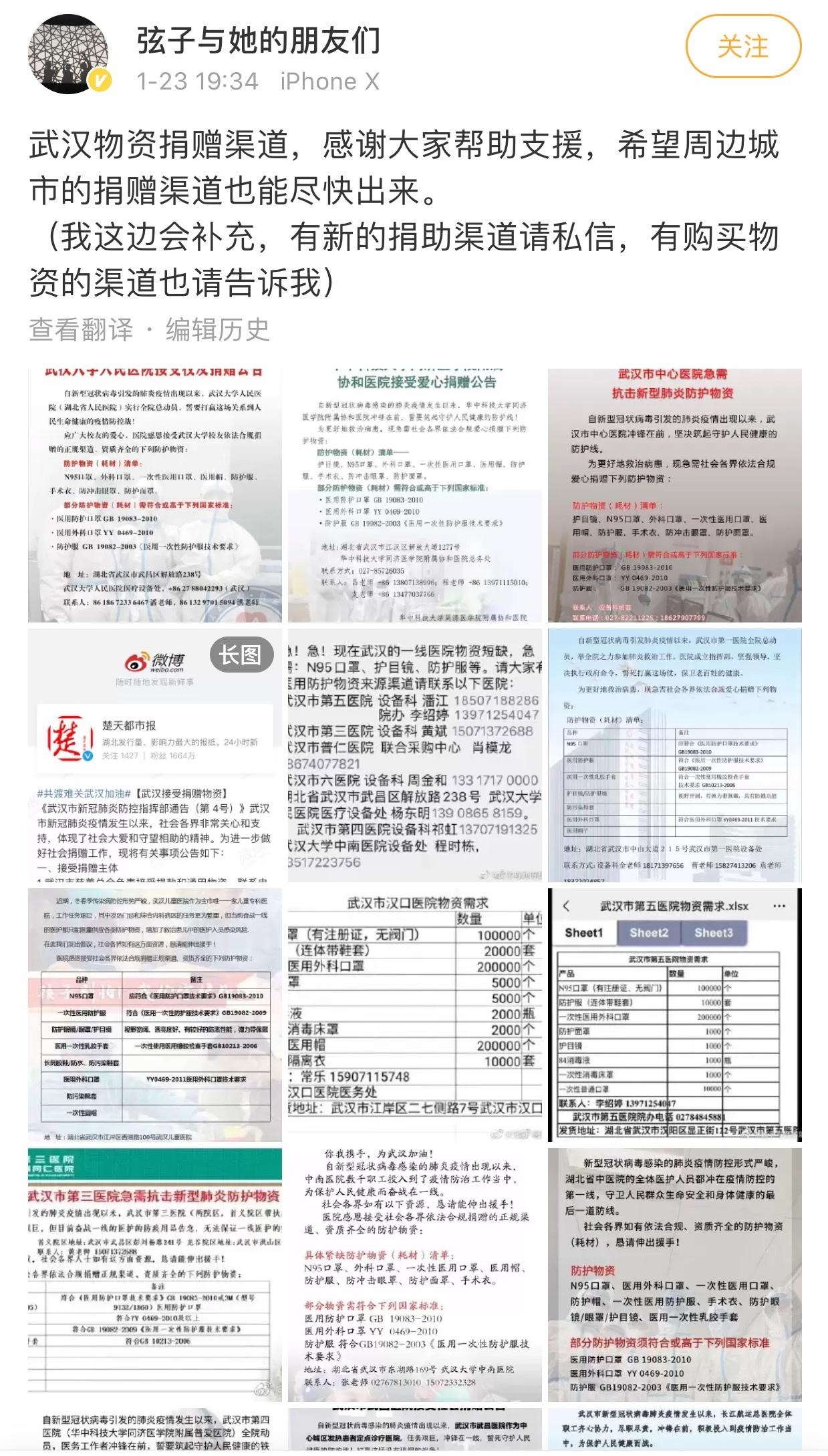 博主@弦子和她的朋友们 整理的武汉各医院的求助信息