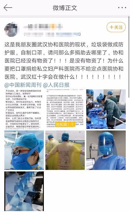 武汉协和医院西院辟谣:请理解 共克时艰
