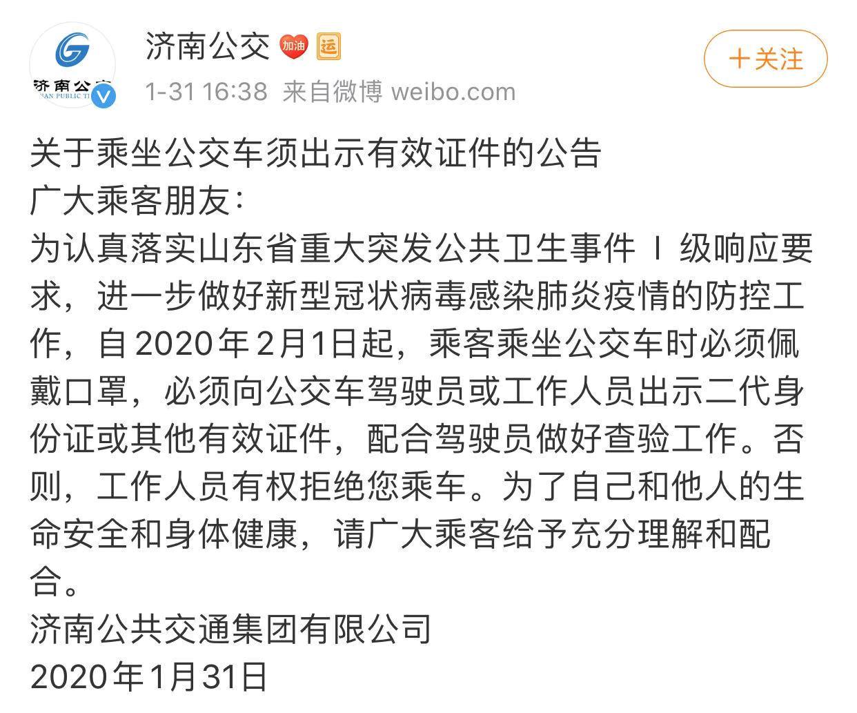 山东济南:2月1日起乘坐公交车须出示有效证件