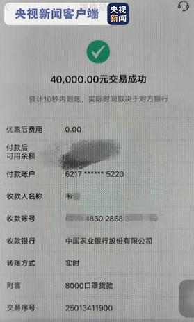 △网友给韦某汇款40000元