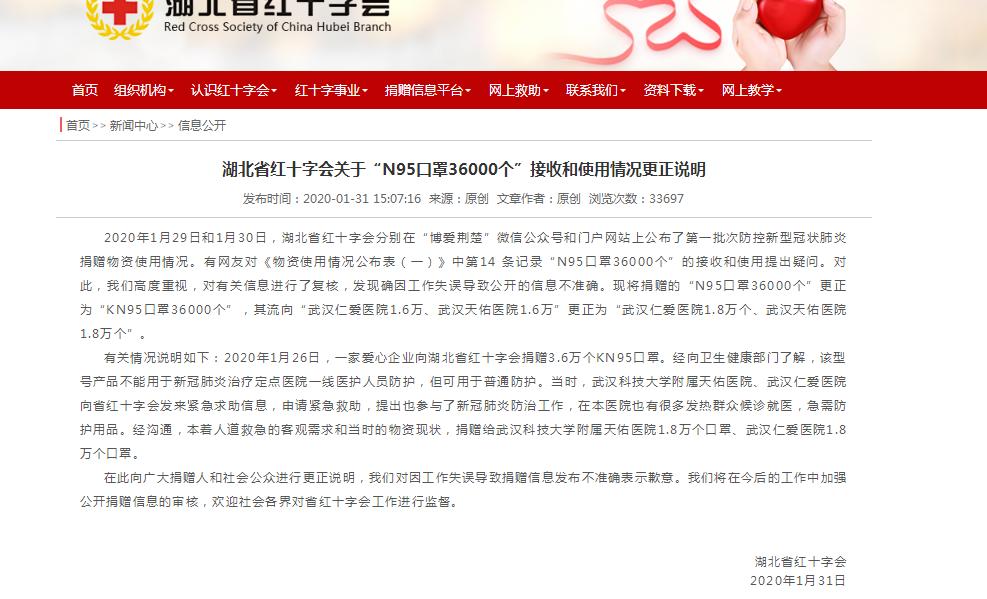 ▲资料图。图/湖北红十字会官网