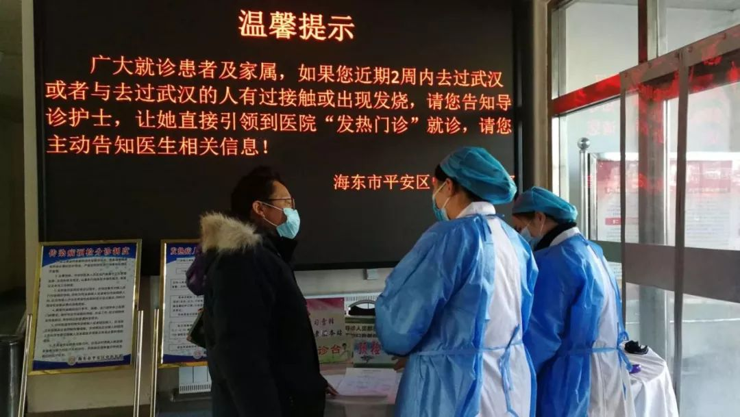 海东市平安区中医院门诊预检