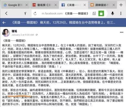 瓊瑤稱韓國瑜為英雄勝過晉文公漢高祖 被綠營圍攻