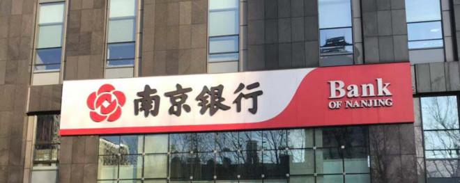 """""""假如南京银行现在进行定增,定增价格会是多少?"""