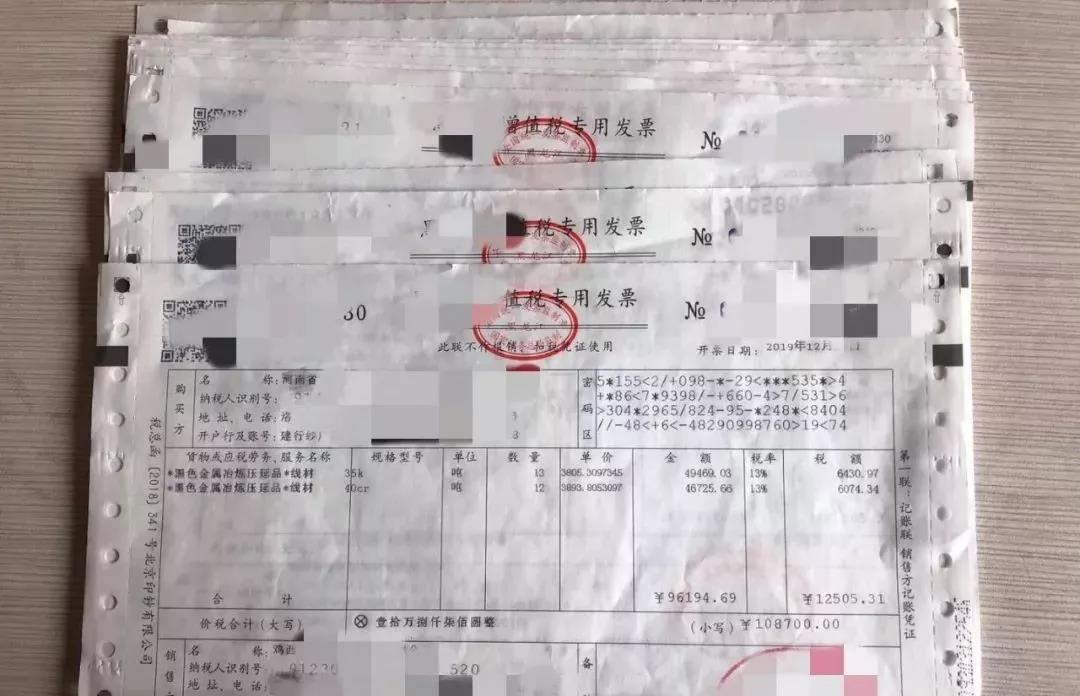 男子網購被騙報警反被刑拘,欲逃稅私購百萬增值稅發票圖片