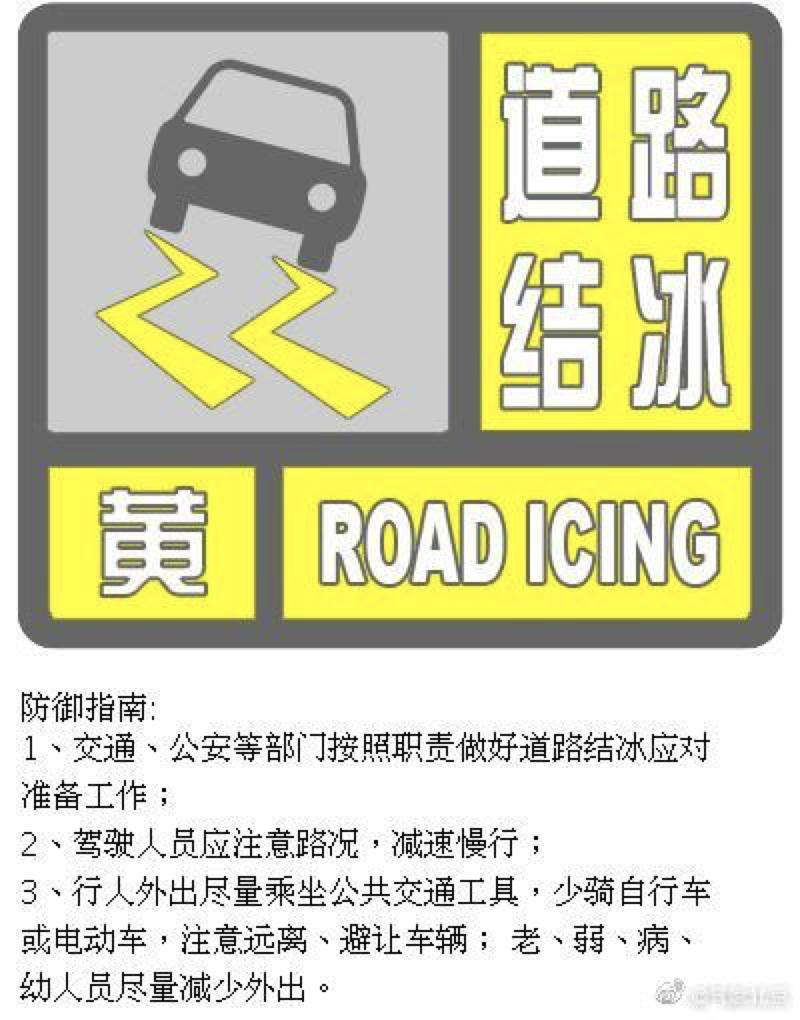 北京1月5日17时发布道路结冰黄色预警信号