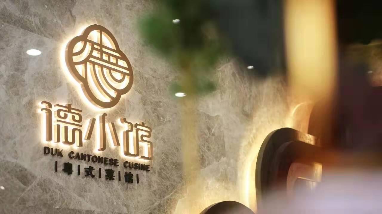 粵菜老字號點都德推副牌德小館,全國首店進駐上海圖片