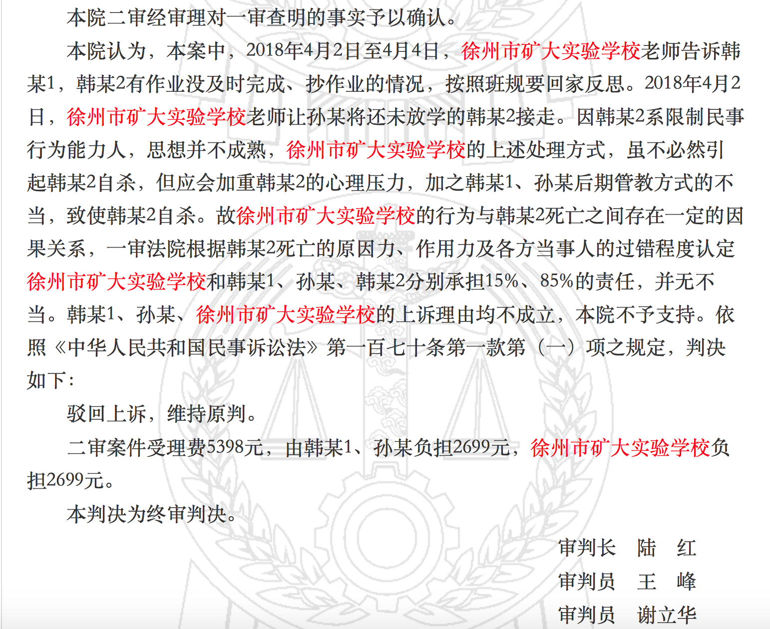 徐州中院二审驳回双方当事人的上诉,维持原判。 中国裁判文书网截图
