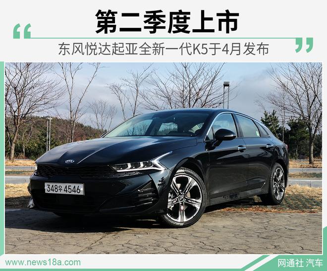 东风悦达起亚全新一代K5于4月发布