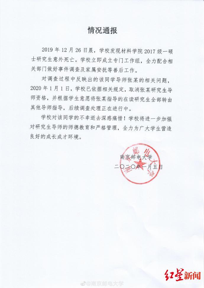 @南京邮电大学 截图