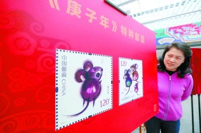 鼠年生肖邮票国博首发