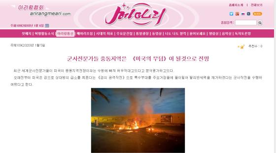 """朝鲜对外宣传网站""""Meari""""报道截图:军事专家预测中东地区将成为""""美国坟墓"""""""
