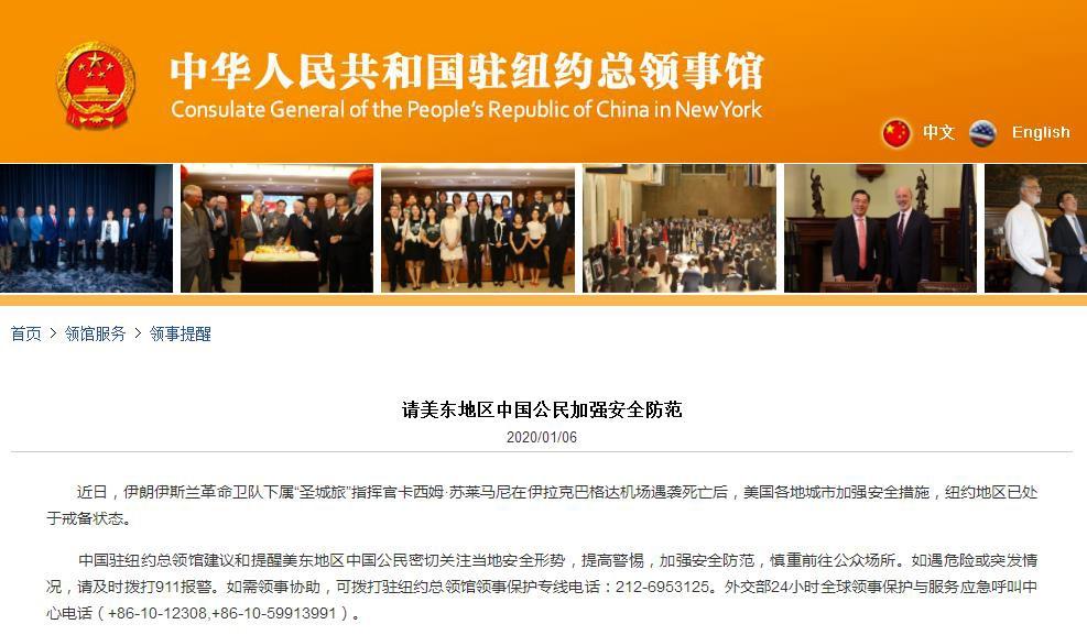 中国驻纽约总领事馆网站 截图