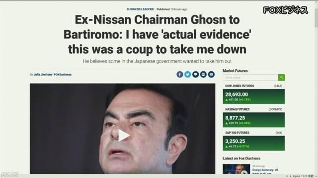 戈恩接受美国媒体采访(NHK电视台)