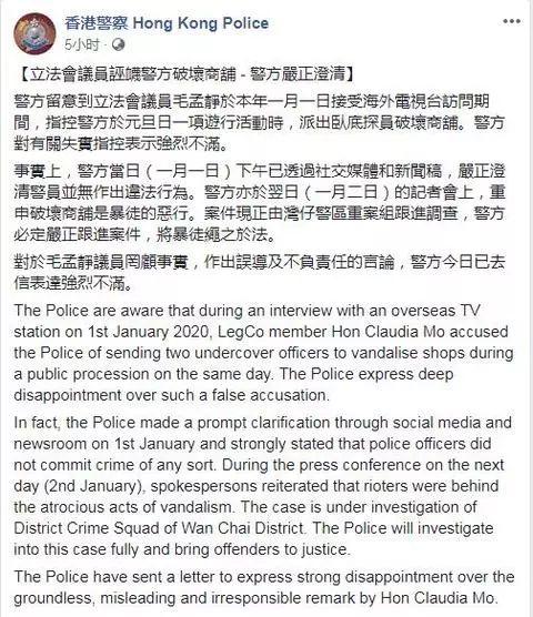 ▲香港警现在日(6日)于外交媒体发文指斥毛孟静控告虚伪。 (外交媒体截图)