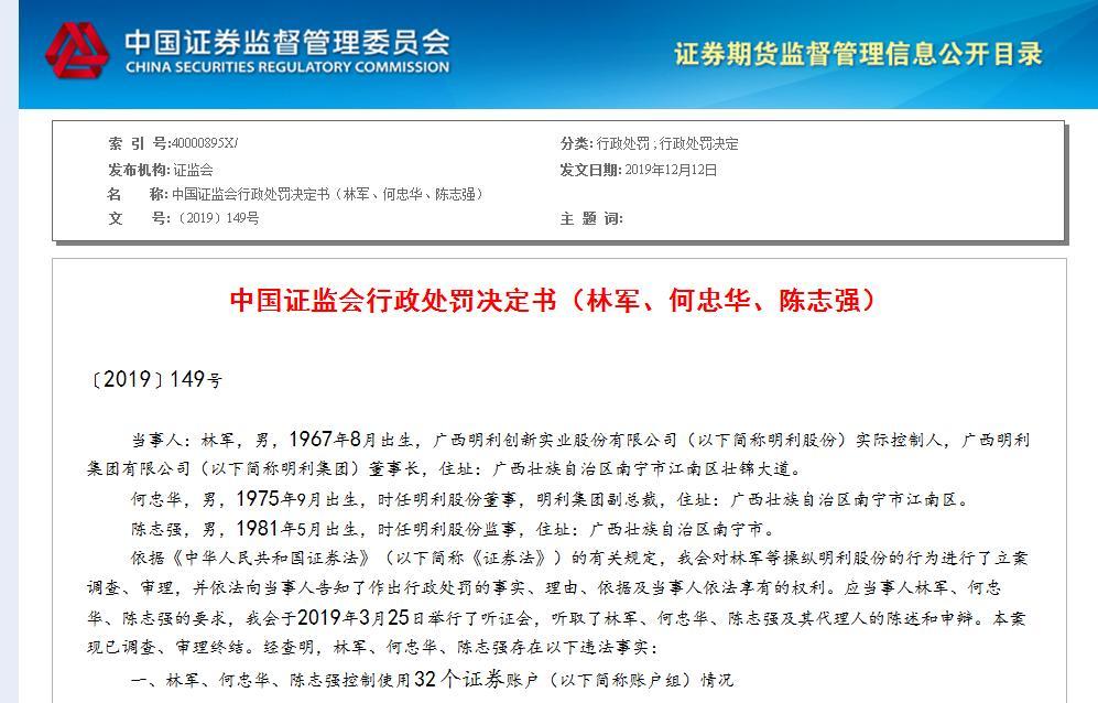 32个账户借机减持 证监会向林军开出17.6亿天价罚单