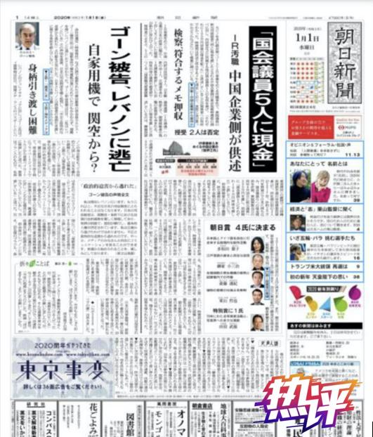 △图为《朝日新闻》元旦头版