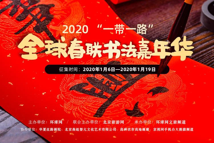 """2020""""一带一路""""全球春联书法嘉年华书法作品展(1)"""