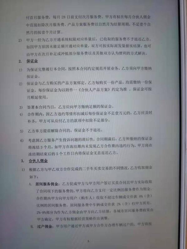 孙杨药检关键协议被曝光检查官同意不带走样本