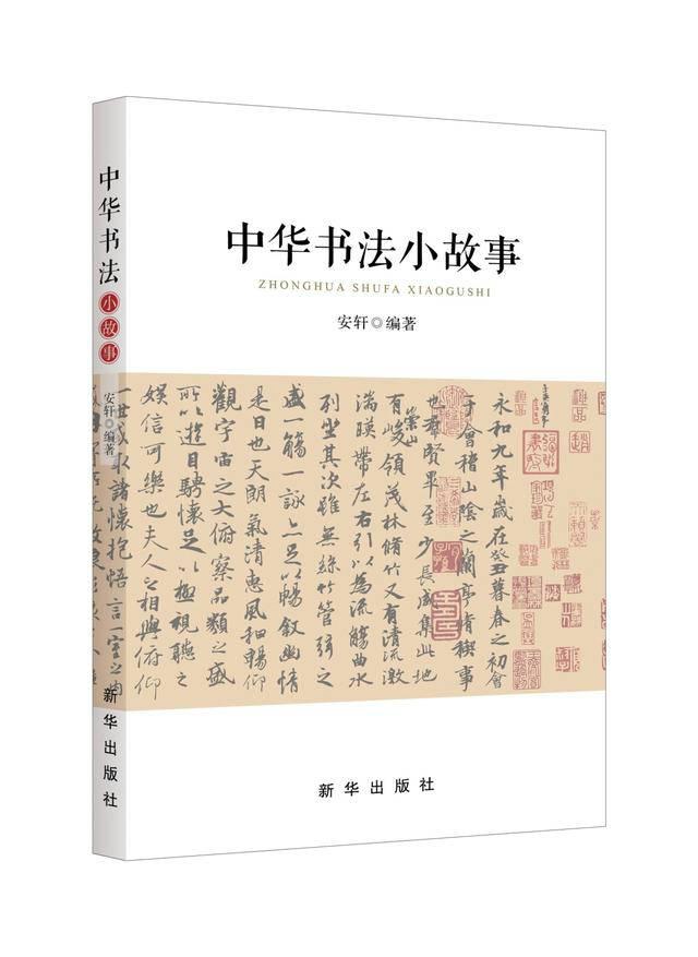 展现汉字魅力《中华书法小故事》助青少年爱上书法