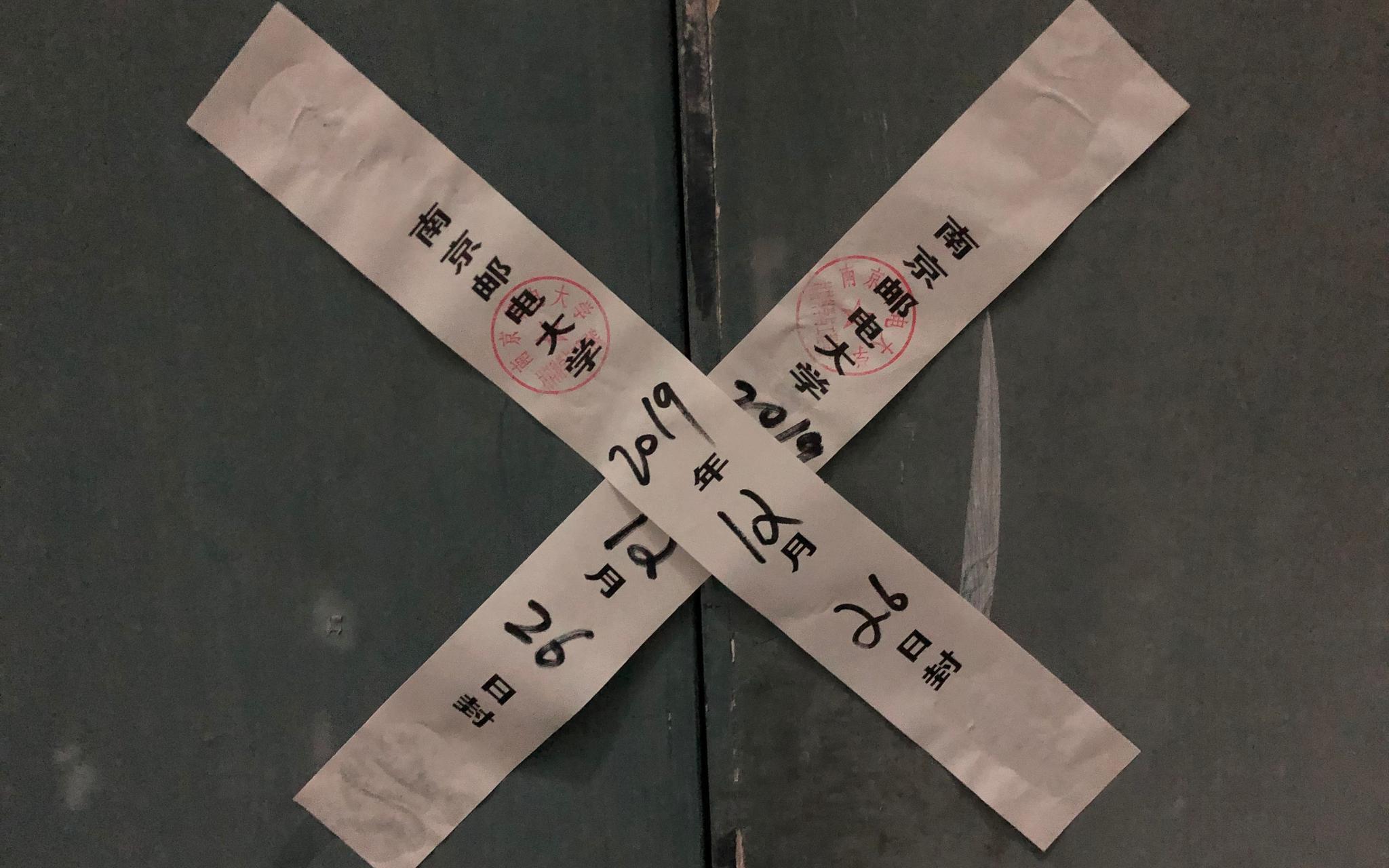 材料学院通往六层的通道已封。 新京报记者 向凯 摄