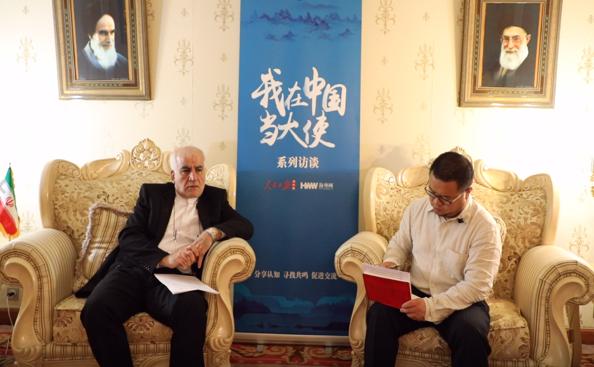 """伊朗驻华大使接受海外网""""我在中国当大使""""专访 (海外网 付勇超/摄)"""
