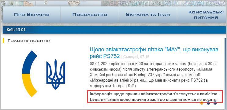 乌克兰修改坠机事件声明 未排除恐怖袭击可能
