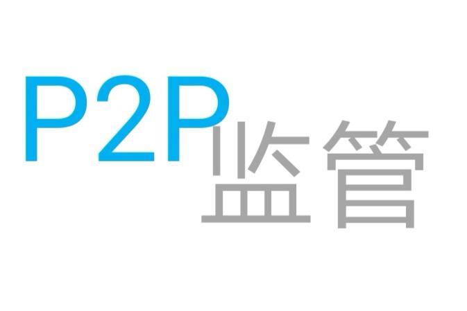 """九省份取缔P2P网贷业务 网贷机构迎""""生死劫"""""""