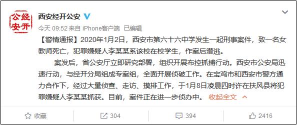 西安中学生疑因手机被没收杀老师 潜逃5天后被抓