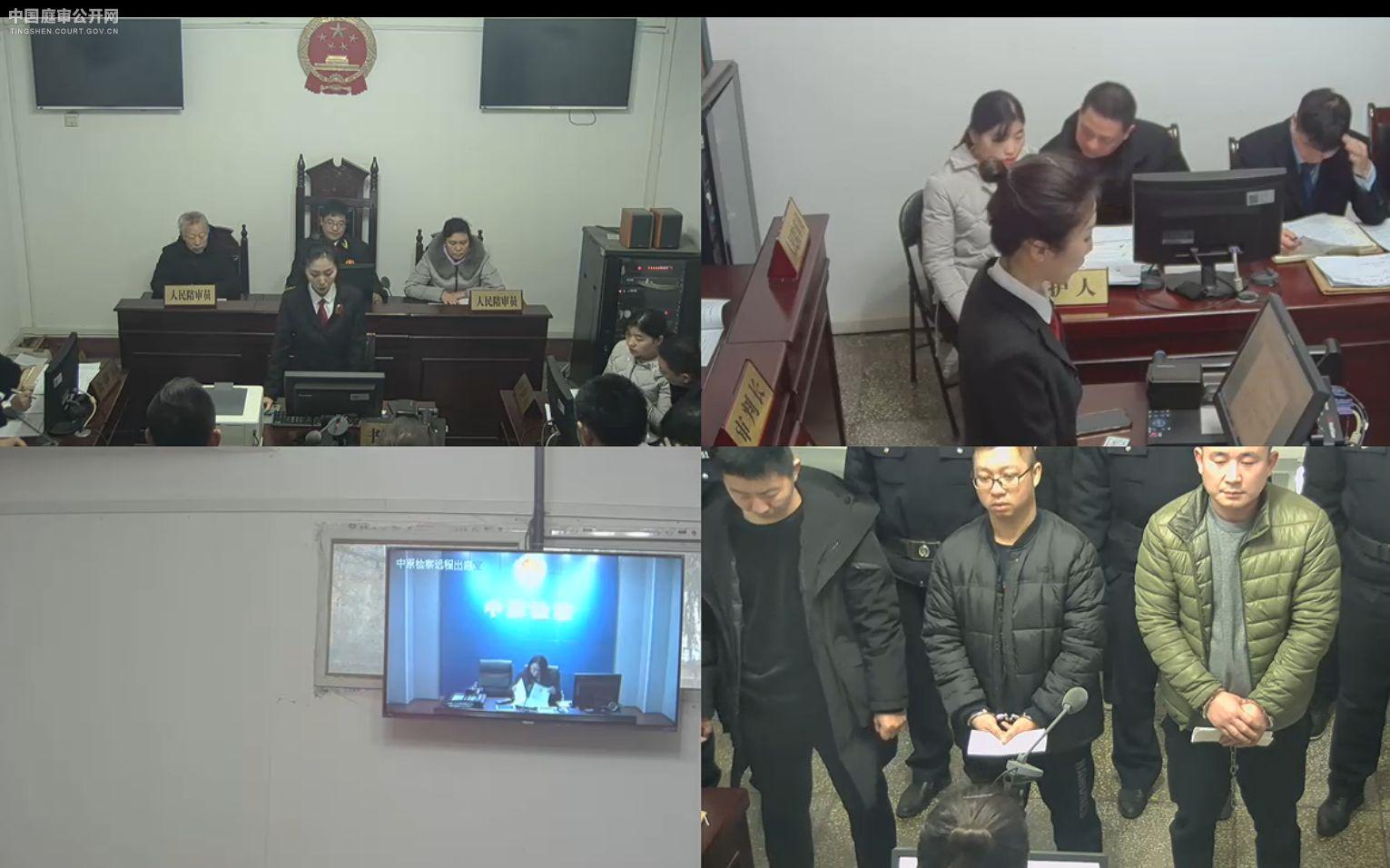 庭审现场。视频截图