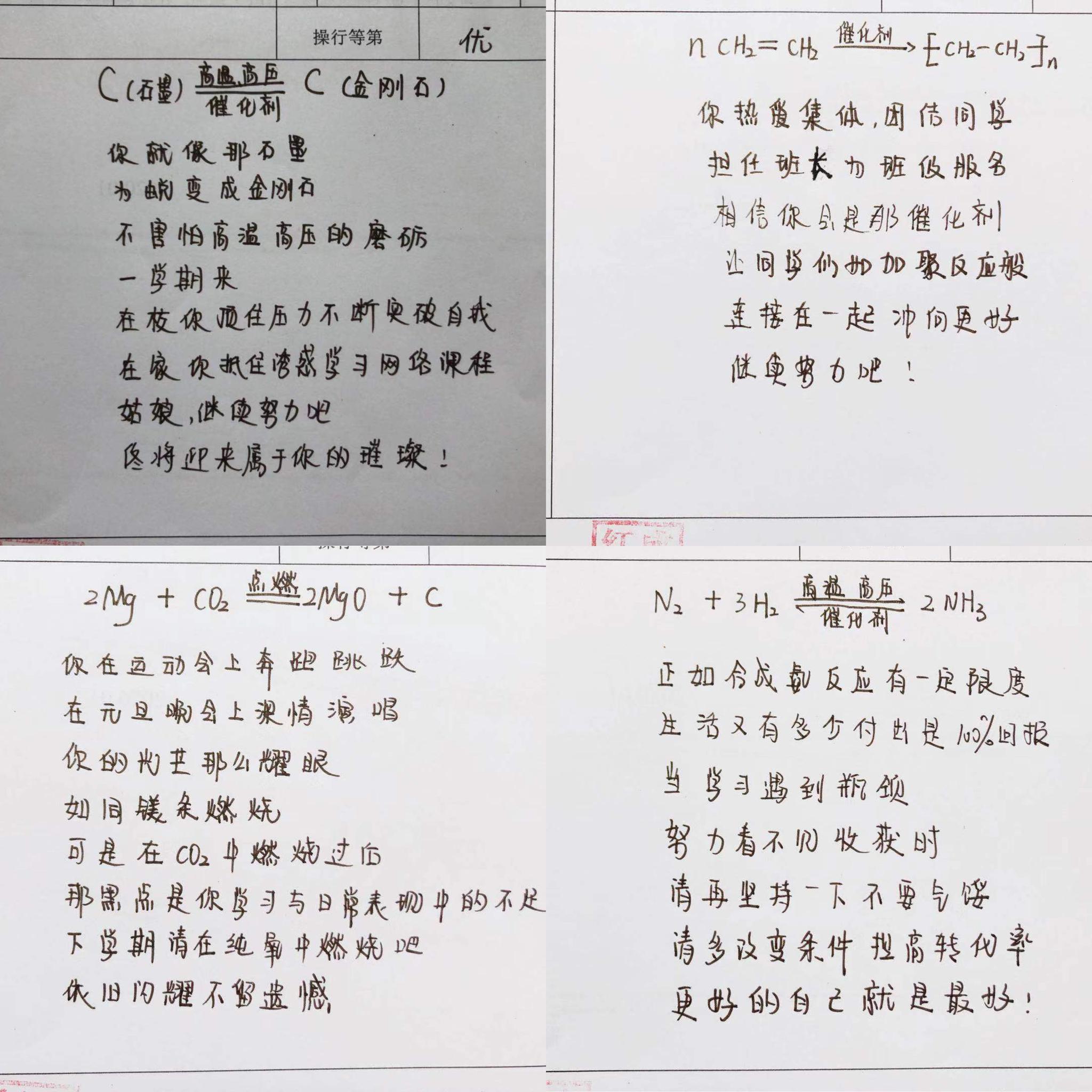 吕沆菲为学生们写下的评语。受访者供图